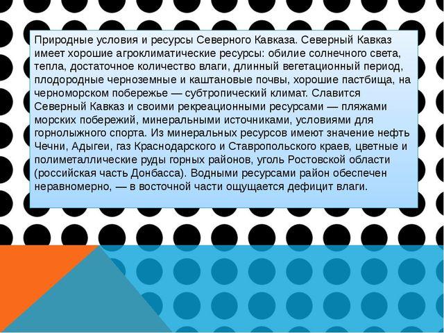 Природные условия и ресурсы Северного Кавказа. Северный Кавказ имеет хорошие...