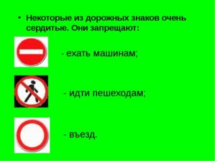 Некоторые из дорожных знаков очень сердитые. Они запрещают: - ехать машинам;