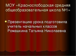 МОУ «Краснослободская средняя общеобразовательная школа №1» Презентацию урока