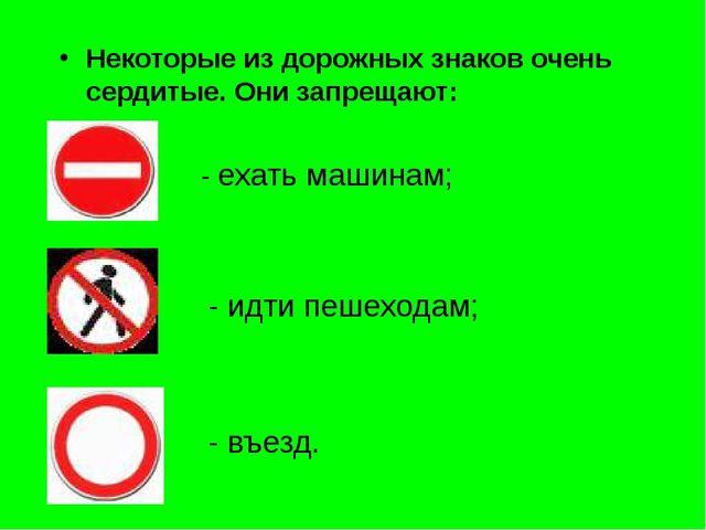 Некоторые из дорожных знаков очень сердитые. Они запрещают: - ехать машинам;...