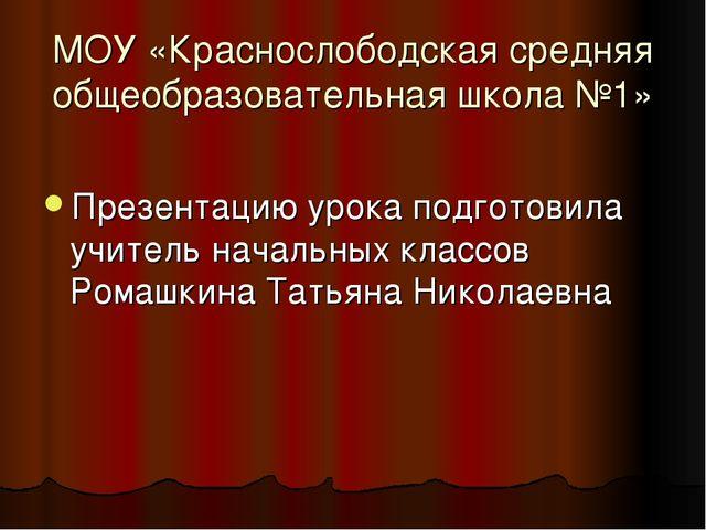 МОУ «Краснослободская средняя общеобразовательная школа №1» Презентацию урока...