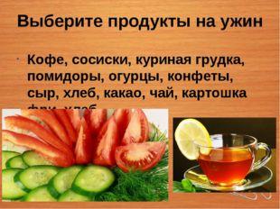 Выберите продукты на ужин Кофе, сосиски, куриная грудка, помидоры, огурцы, ко