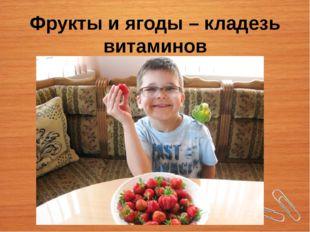 Фрукты и ягоды – кладезь витаминов