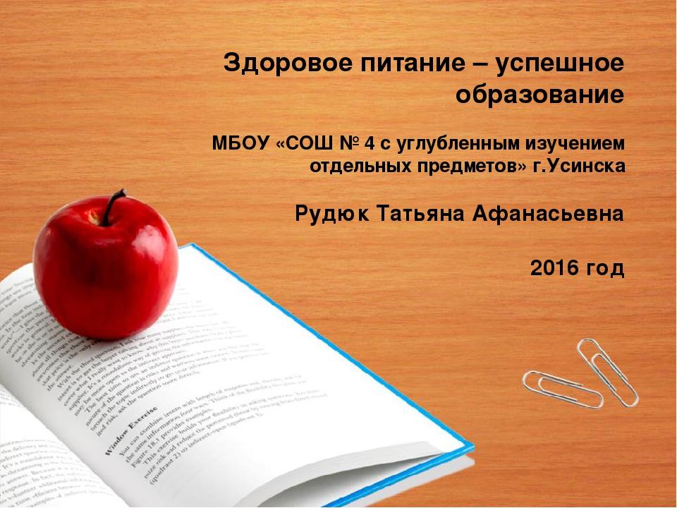 Здоровое питание – успешное образование МБОУ «СОШ № 4 с углубленным изучением...