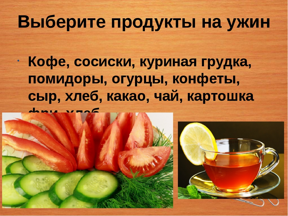 Выберите продукты на ужин Кофе, сосиски, куриная грудка, помидоры, огурцы, ко...