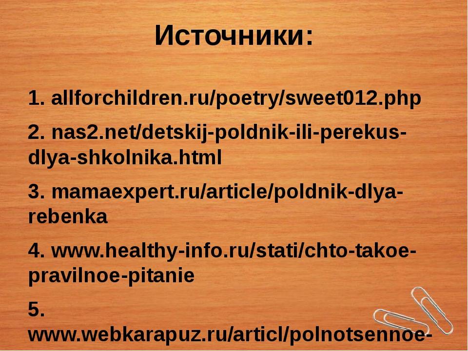 Источники: 1. аllforchildren.ru/poetry/sweet012.php 2. nas2.net/detskij-poldn...
