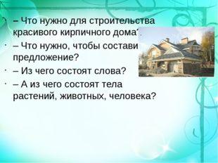 –Что нужно для строительства красивого кирпичного дома? – Что нужно, чтобы
