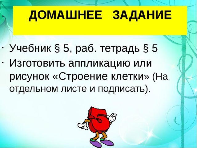ДОМАШНЕЕ ЗАДАНИЕ Учебник § 5, раб. тетрадь § 5 Изготовить аппликацию или рису...