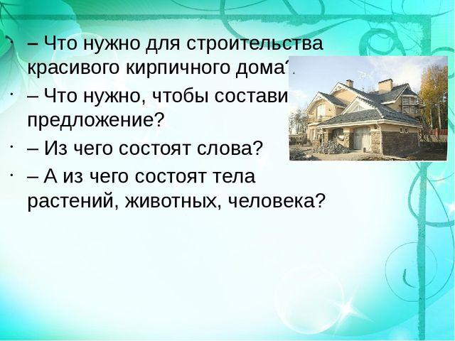 –Что нужно для строительства красивого кирпичного дома? – Что нужно, чтобы...