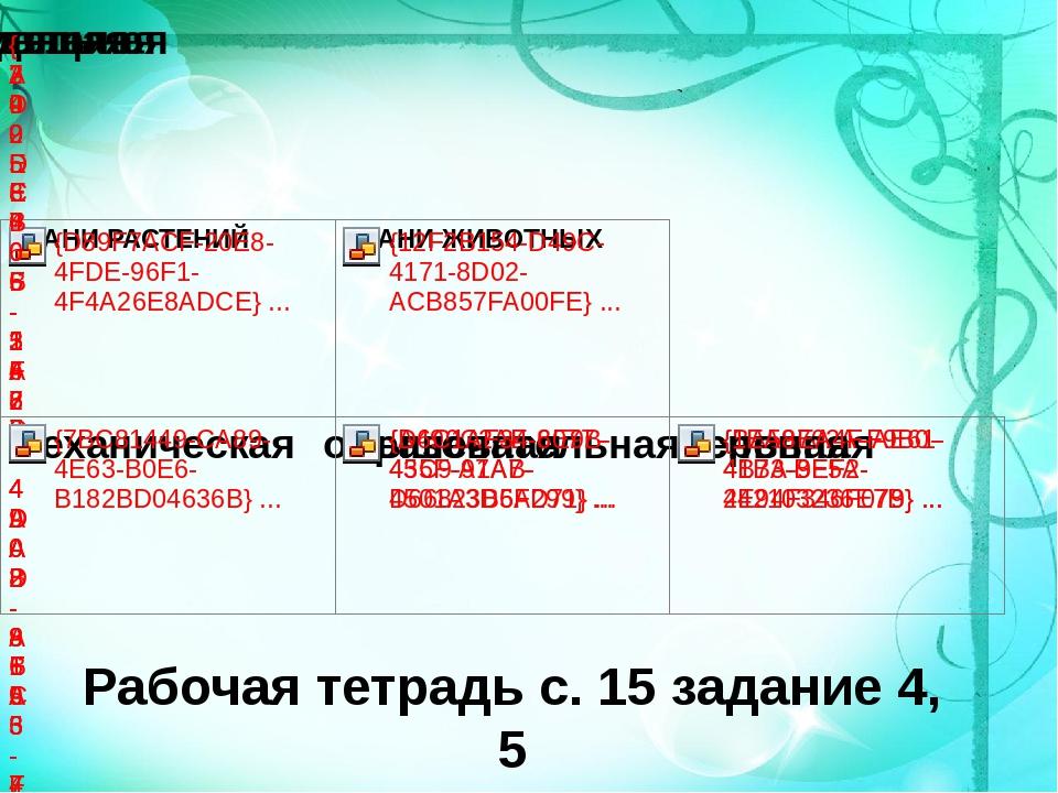 Рабочая тетрадь с. 15 задание 4, 5
