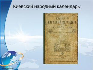 Киевский народный календарь