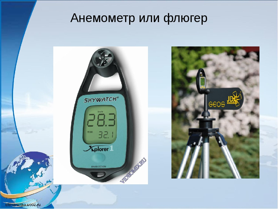 Анемометр или флюгер