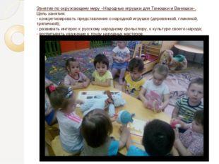 Занятие по окружающему миру «Народные игрушки для Танюшки и Ванюшки». Цель за