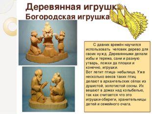 Деревянная игрушка Богородская игрушка С давних времён научился использовать