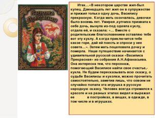 Итак…«В некотором царстве жил-был купец. Двенадцать лет жил он в супружестве