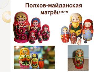 Полхов-майданская матрёшка