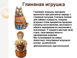 Глиняная игрушка Глиняную игрушку находили археологи при раскопках наряду с г