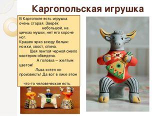 Каргопольская игрушка В Каргополе есть игрушка очень старая. Зверёк небольшой
