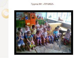 Группа №1 «ЛУЧИКИ»
