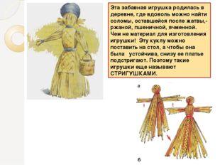 Эта забавная игрушка родилась в деревне, где вдоволь можно найти соломы, оста