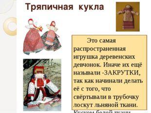Тряпичная кукла Это самая распространенная игрушка деревенских девчонок. Инач