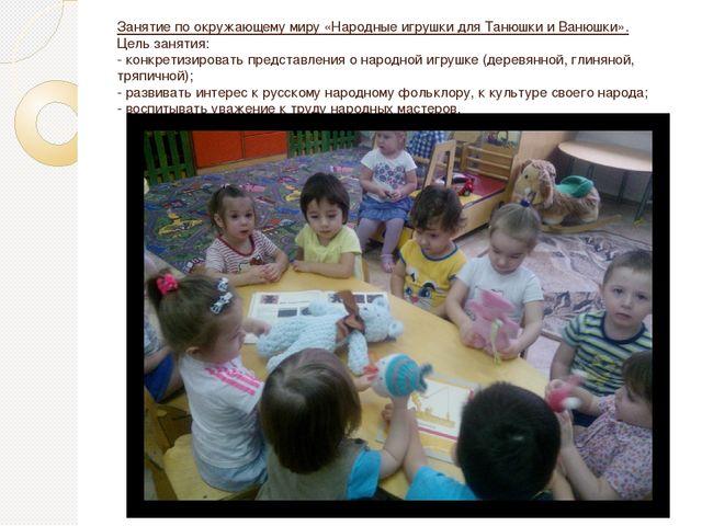 Занятие по окружающему миру «Народные игрушки для Танюшки и Ванюшки». Цель за...