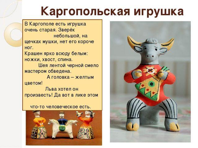 Каргопольская игрушка В Каргополе есть игрушка очень старая. Зверёк небольшой...