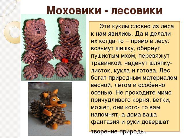 Моховики - лесовики Эти куклы словно из леса к нам явились. Да и делали их ко...