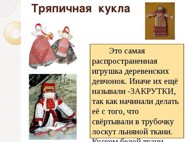 Тряпичная кукла Это самая распространенная игрушка деревенских девчонок. Инач...