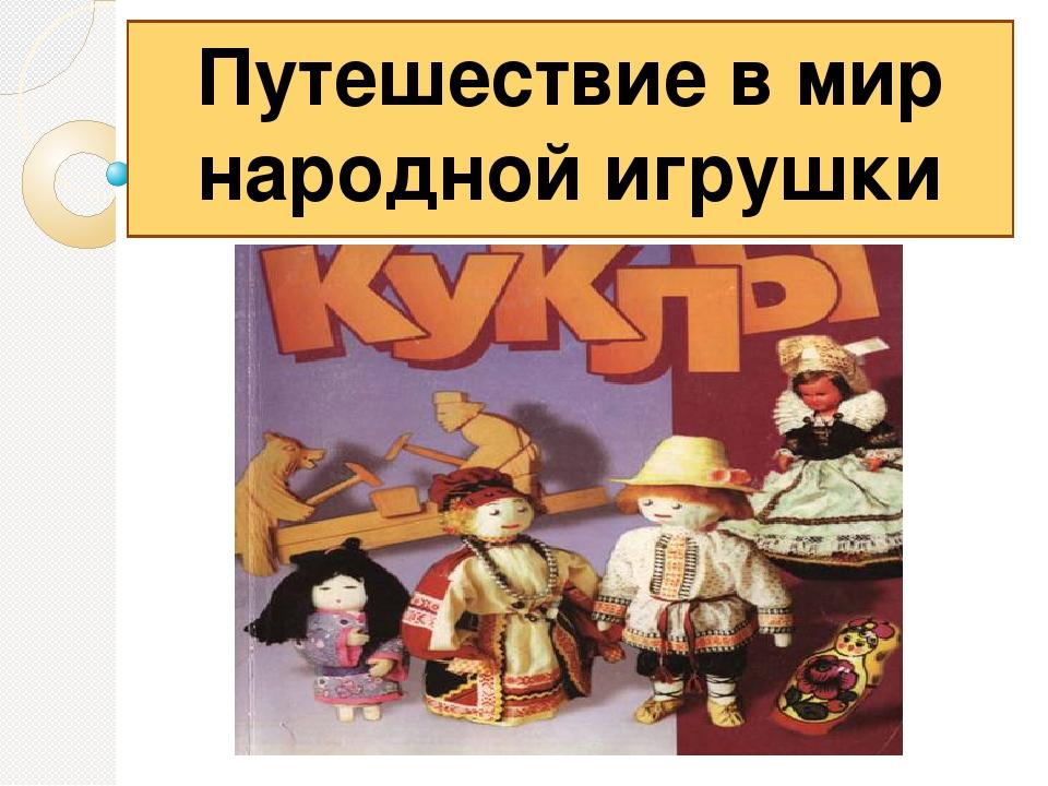 Путешествие в мир народной игрушки