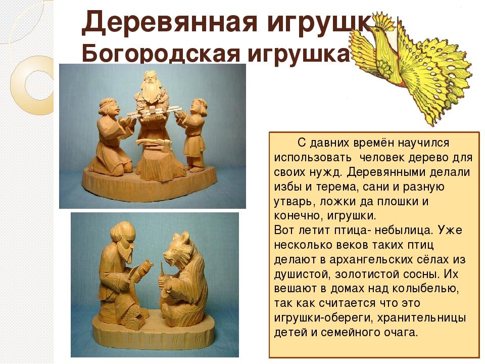 Деревянная игрушка Богородская игрушка С давних времён научился использовать...