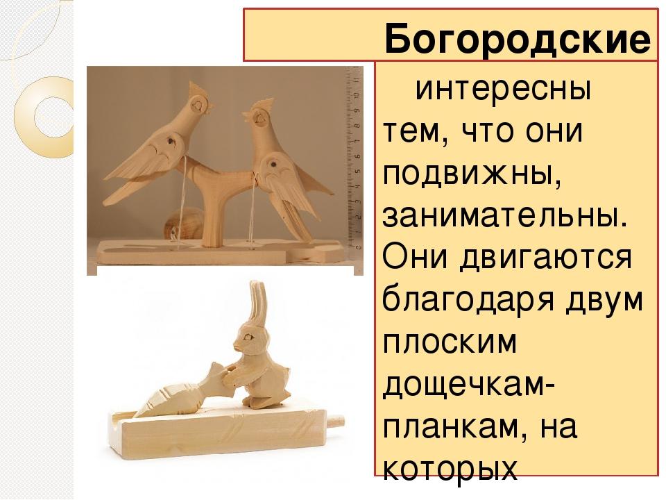 Богородские игрушки интересны тем, что они подвижны, занимательны. Они двигаю...