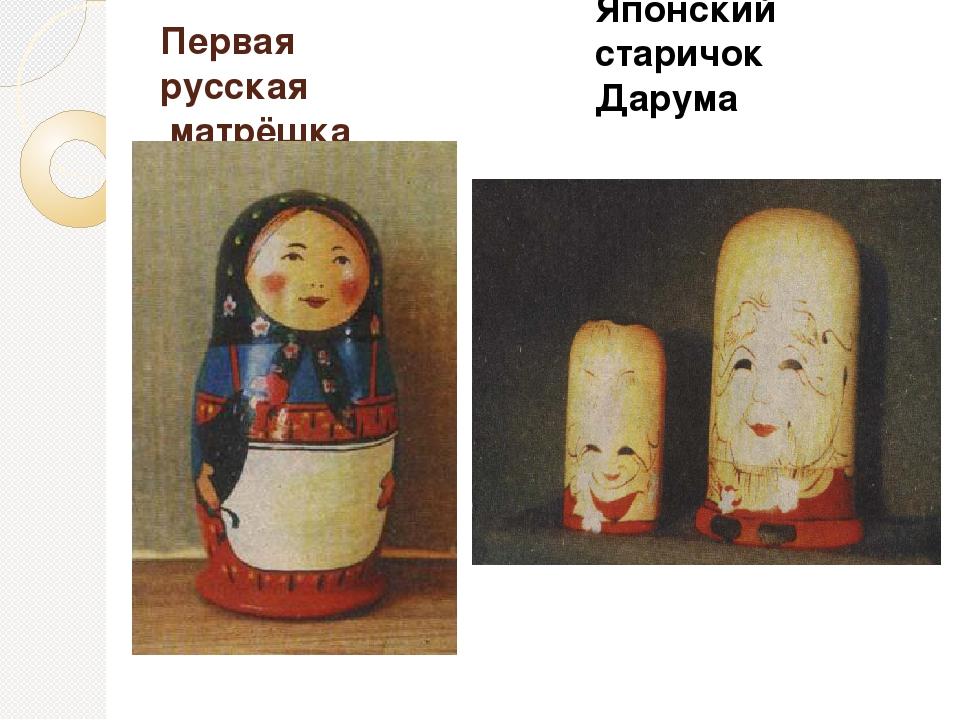 Первая русская матрёшка Японский старичок Дарума