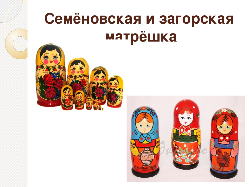 Семёновская и загорская матрёшка