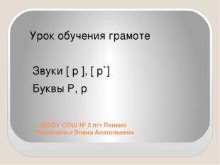 МБОУ СОШ № 2 пгт Ленино Резниченко Элина Анатольевна Урок обучения грамоте З