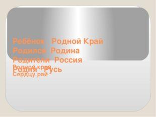 Ребёнок Родной Край Родился Родина Родители Россия Родня Русь Родной край, Се