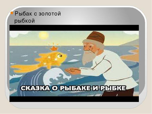Р Рыбак с золотой рыбкой