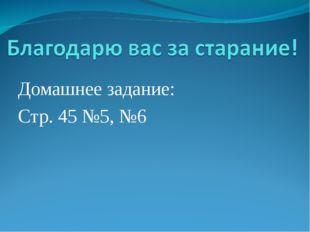 Домашнее задание: Стр. 45 №5, №6