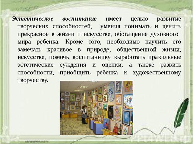 Эстетическое воспитание имеет целью развитие творческих способностей, умения...
