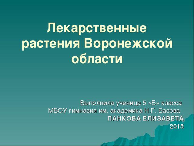 Лекарственные растения Воронежской области Выполнила ученица 5 «Б» класса МБО...