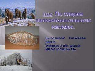Выполнила: Алексеева Дарья Ученица 3 «Б» класса МБОУ «СОШ № 11»