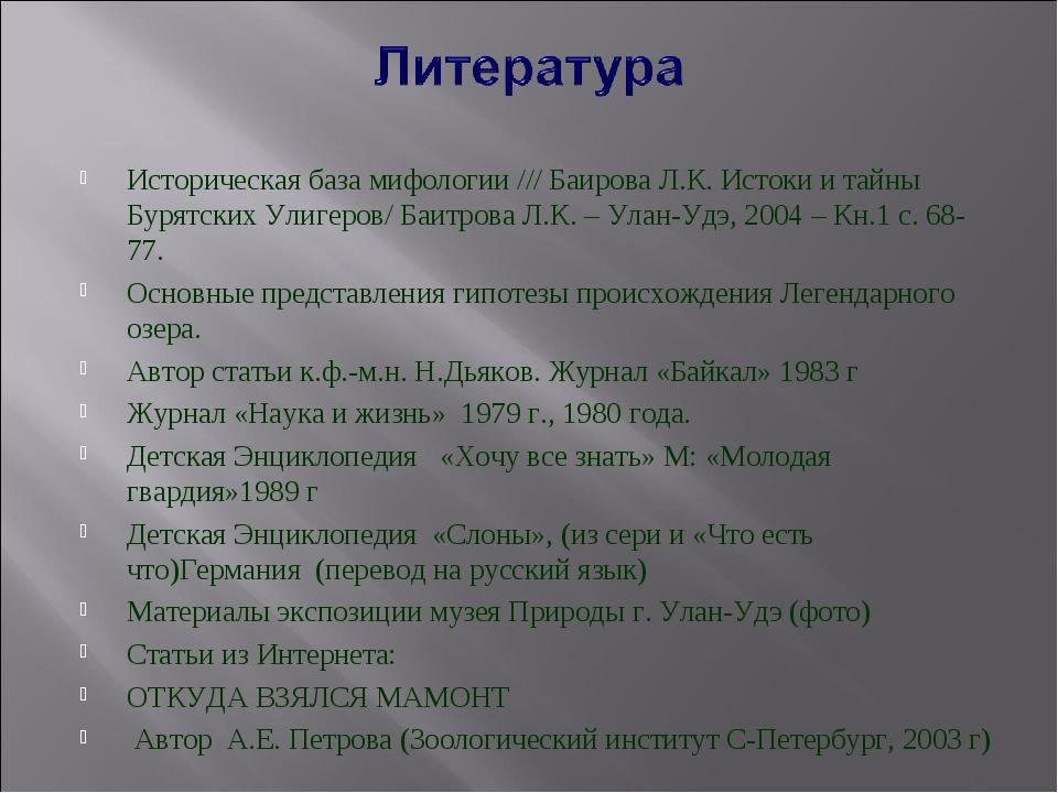 Историческая база мифологии /// Баирова Л.К. Истоки и тайны Бурятских Улигеро...