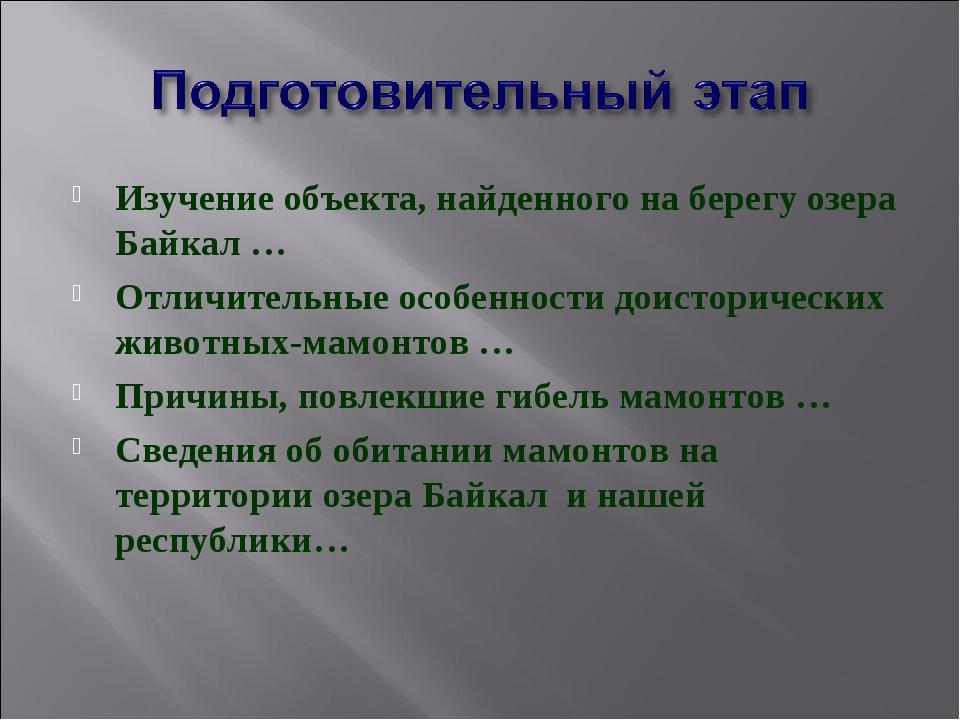Изучение объекта, найденного на берегу озера Байкал … Отличительные особеннос...