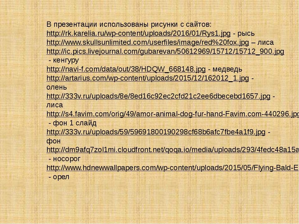 В презентации использованы рисунки с сайтов: http://rk.karelia.ru/wp-content/...