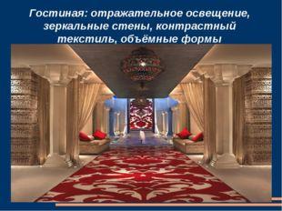 Гостиная: отражательное освещение, зеркальные стены, контрастный текстиль, об
