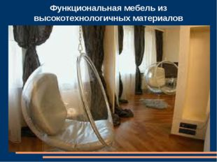 Функциональная мебель из высокотехнологичных материалов