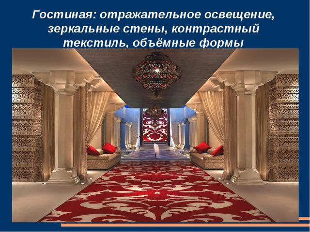 Гостиная: отражательное освещение, зеркальные стены, контрастный текстиль, об...