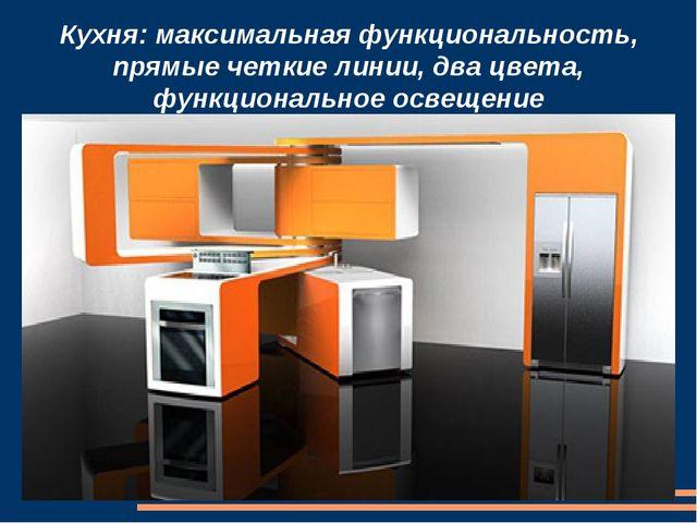 Кухня: максимальная функциональность, прямые четкие линии, два цвета, функцио...