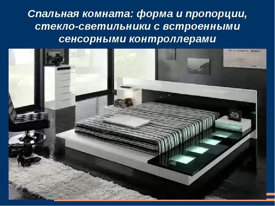 Спальная комната: форма и пропорции, стекло-светильники с встроенными сенсорн...