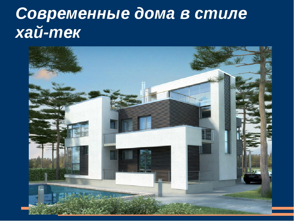 Современные дома в стиле хай-тек